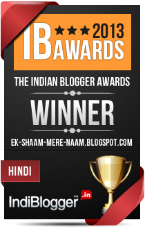This blog won the 2013 Indian Blogger Awards - Hindi