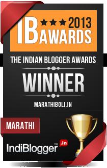 This blog won the 2013 Indian Blogger Awards - Marathi